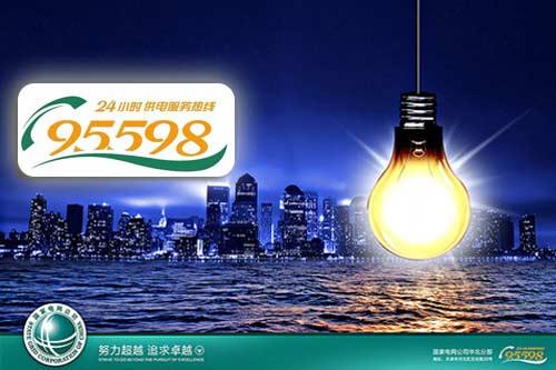 95598电费网上查询初始密码及查询方法