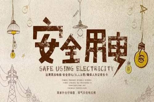 安全用电的10个常识