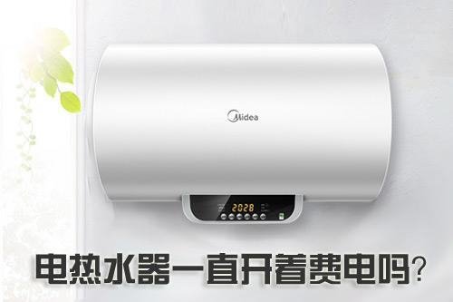 电热水器一直开着费电吗?
