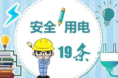 家庭安全用电19条