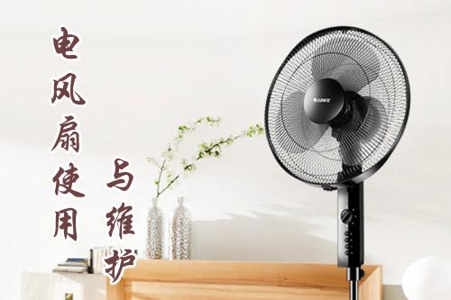 家用电风扇的使用与保养维护