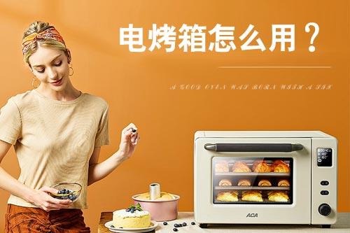 电烤箱怎么用_电烤箱使用说明