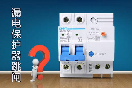 漏电保护器跳闸原因有哪些,漏电保护器跳闸后正确的解决方法